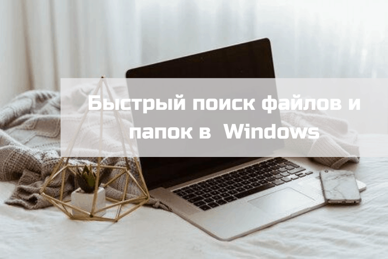 Быстрый поиск файлов и папок в Windows