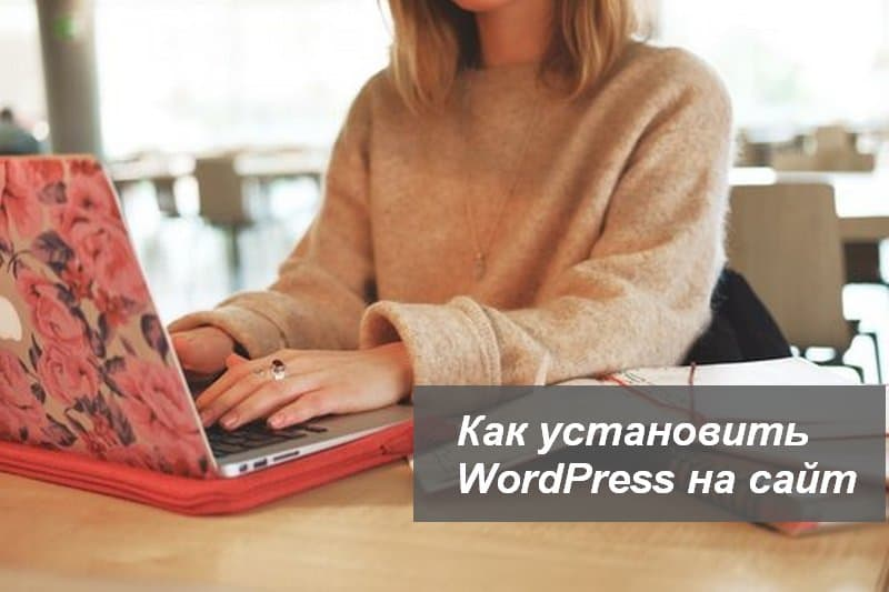 Как установить Wordpress на сайт