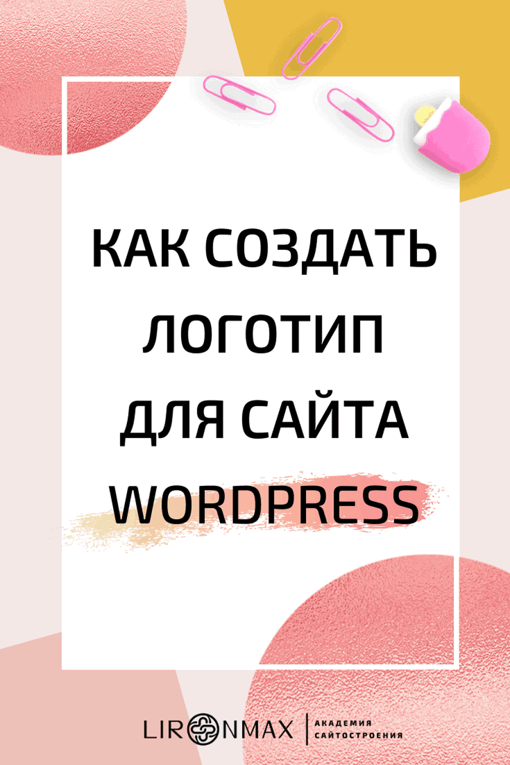 Как создать логотип для сайта wordpress